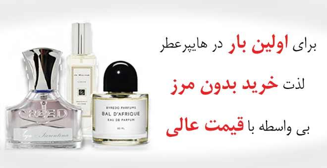 خرید از خارج و دبی در سایت عطر و ادکلن هایپرعطر